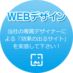 WEBデザイン|当社の専属デザイナーによる「効果の出るサイト」を実感して下さい