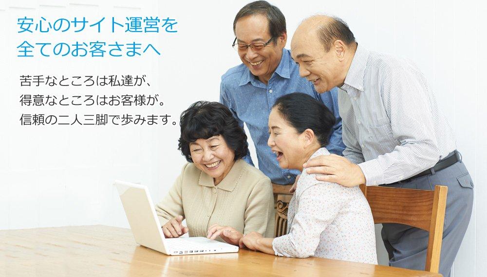 横浜市のサイト管理ならぜひ当社へ