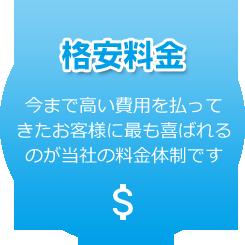 格安料金|今まで高い費用を払ってきたお客様に最も喜ばれるのが当社の料金体制です