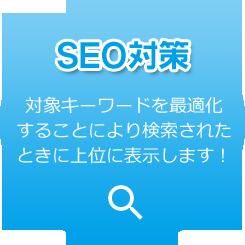 SEO対策|対象キーワードを最適化することにより検索されたときに上位に表示します