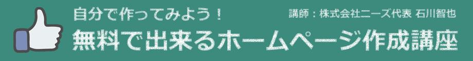 自分で作る無料ホームページ作成講座 講師 株式会社ニーズ 代表 石川智也