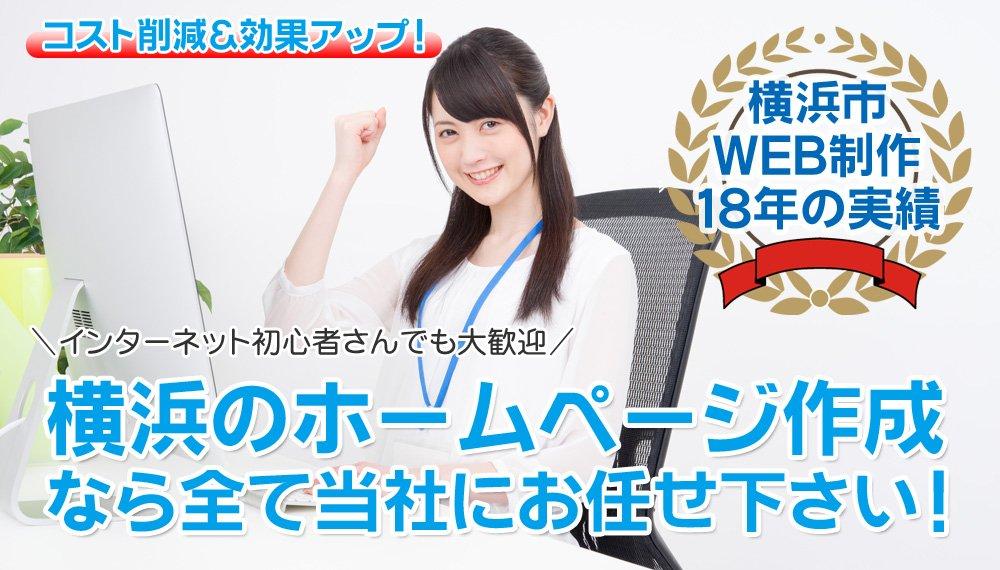 横浜市のホームページ作成なら株式会社ニーズ