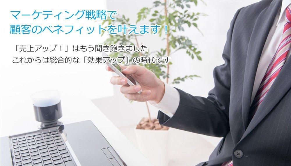 横浜市のサイトの売上をアップする株式会社ニーズ