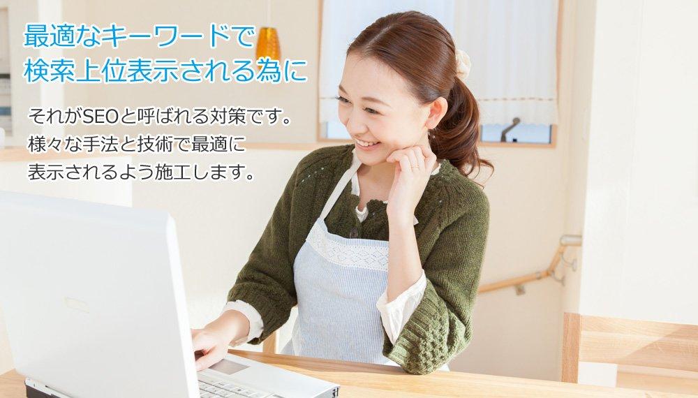 横浜市のサイトにSEO対策するなら株式会社ニーズ